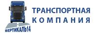 Вертикаль 14 — грузоперевозки по Москве, Московской области и России - Перевозка грузов тентоваными и рефрижераторными полуприцепами